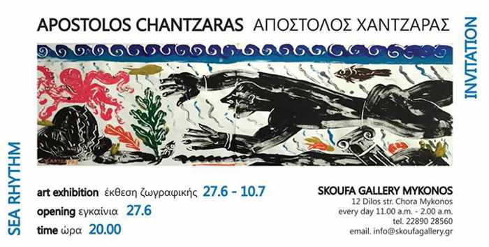 "Skoufa Gallery presents ""Sea Rhythm,"" a special exhibition by Apostolos Chantzaras"